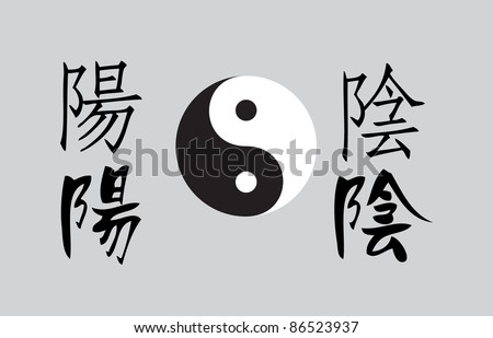 Yin Yang written in traditional chinese script - stock vector