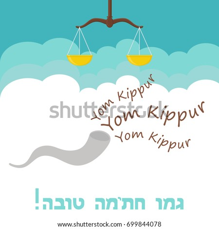Yom Kippur Jewish Holiday Card Greetings